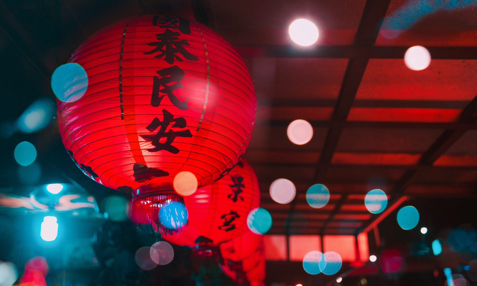 Red sky lanterns with Chinese characters